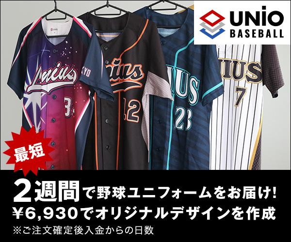 最短10日で野球ユニフォームをお届け!¥6,200でオリジナルデザインを作成