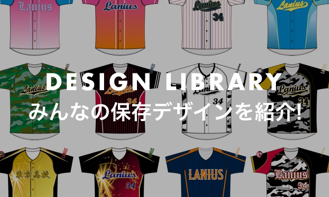 DESIGN LIBRARY みんなの保存デザインを紹介